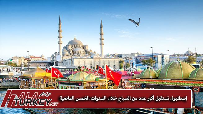 إسطنبول تستقبل أكبر عدد من السياح خلال السنوات الخمس الماضية