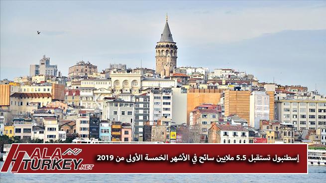 إسطنبول تستقبل 5.5 ملايين سائح في الأشهر الخمسة الأولى من 2019