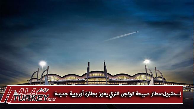 إسطنبول مطار صبيحة كوكجن التركي يفوز بجائزة أوروبية جديدة
