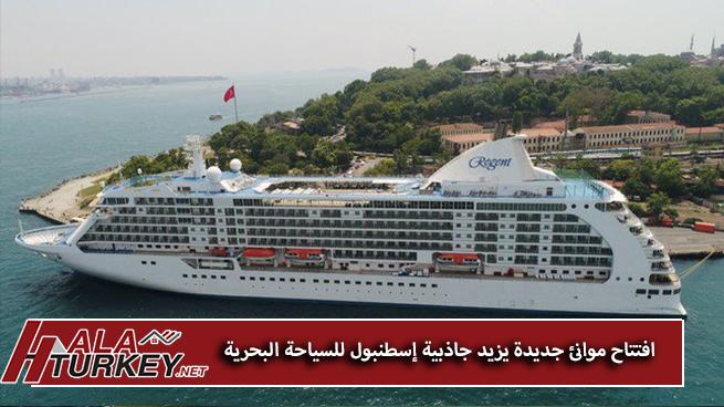 افتتاح موانئ جديدة يزيد جاذبية إسطنبول للسياحة البحرية