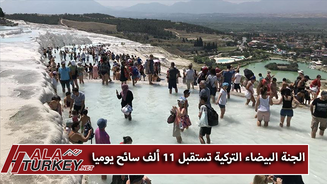 الجنة البيضاء التركية تستقبل 11 ألف سائح يوميا