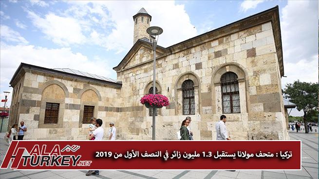 تركيا متحف مولانا يستقبل 1.3 مليون زائر في النصف الأول من 2019