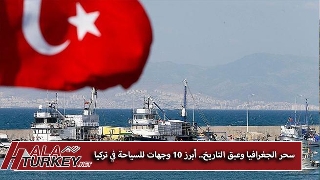 سحر الجغرافيا وعبق التاريخ أبرز 10 وجهات للسياحة في تركيا