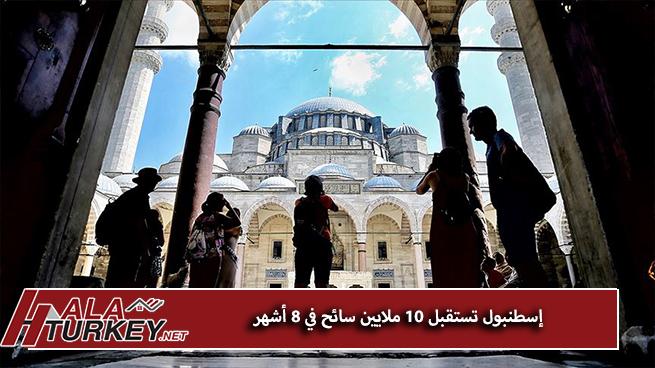 إسطنبول تستقبل 10 ملايين سائح في 8 أشه