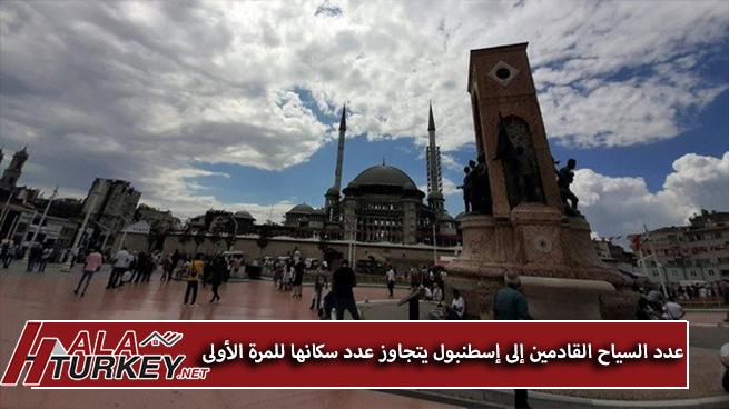 عدد السياح القادمين إلى إسطنبول يتجاوز عدد سكانها للمرة الأولى