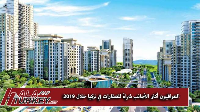 العراقيون أكثر الأجانب شراء للعقارات في تركيا خلال 2019