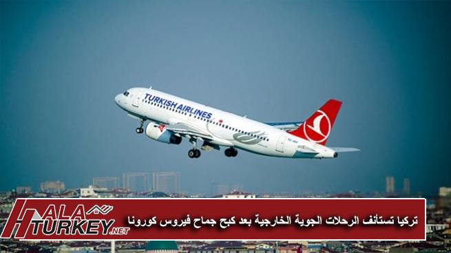 تركيا تستأنف الرحلات الجوية الخارجية بعد كبح جماح فيروس كورونا