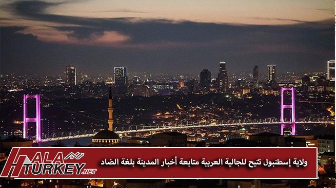 ولاية إسطنبول تتيح للجالية العربية متابعة أخبار المدينة بلغة الضاد