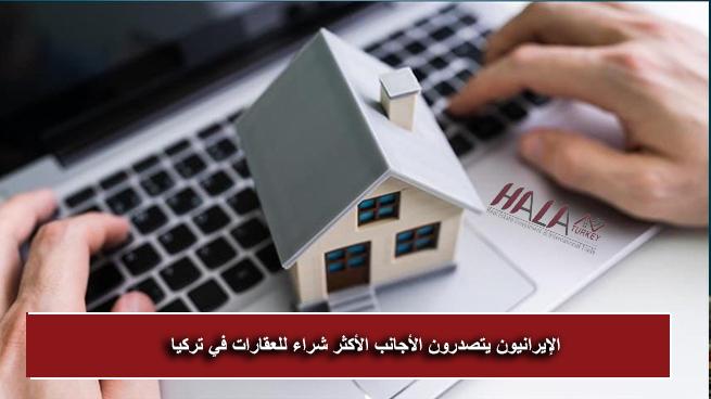 الإيرانيون يتصدرون الأجانب الأكثر شراء للعقارات في تركيا