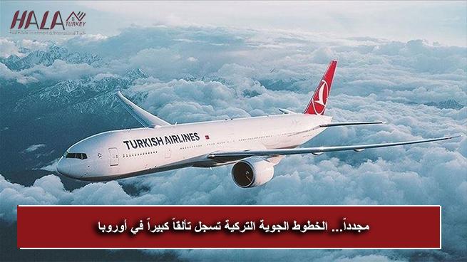مجدداً... الخطوط الجوية التركية تسجل تألقاً كبيراً في أوروبا