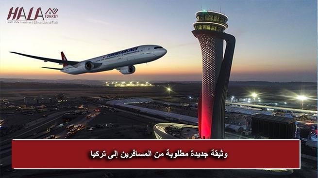 وثيقة جديدة مطلوبة من المسافرين إلى تركيا