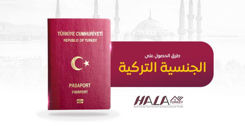 التعديلات الجديدة على قانون الجنسية التركية